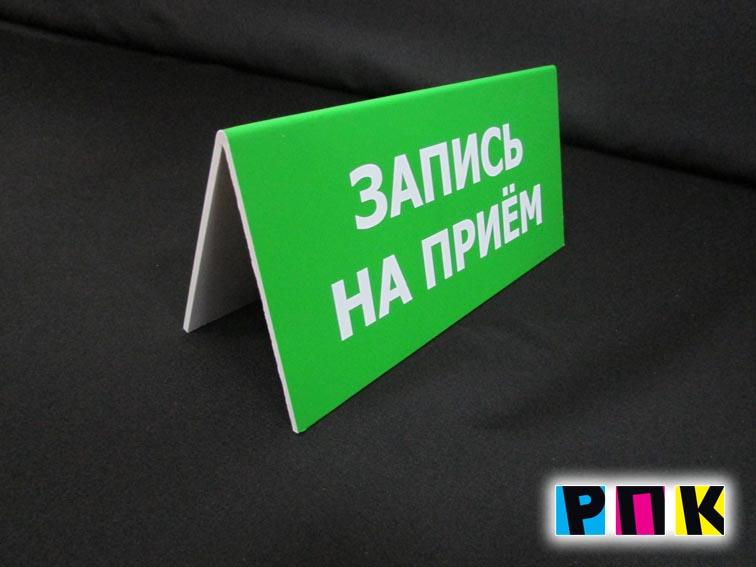 информационная табличка на стол