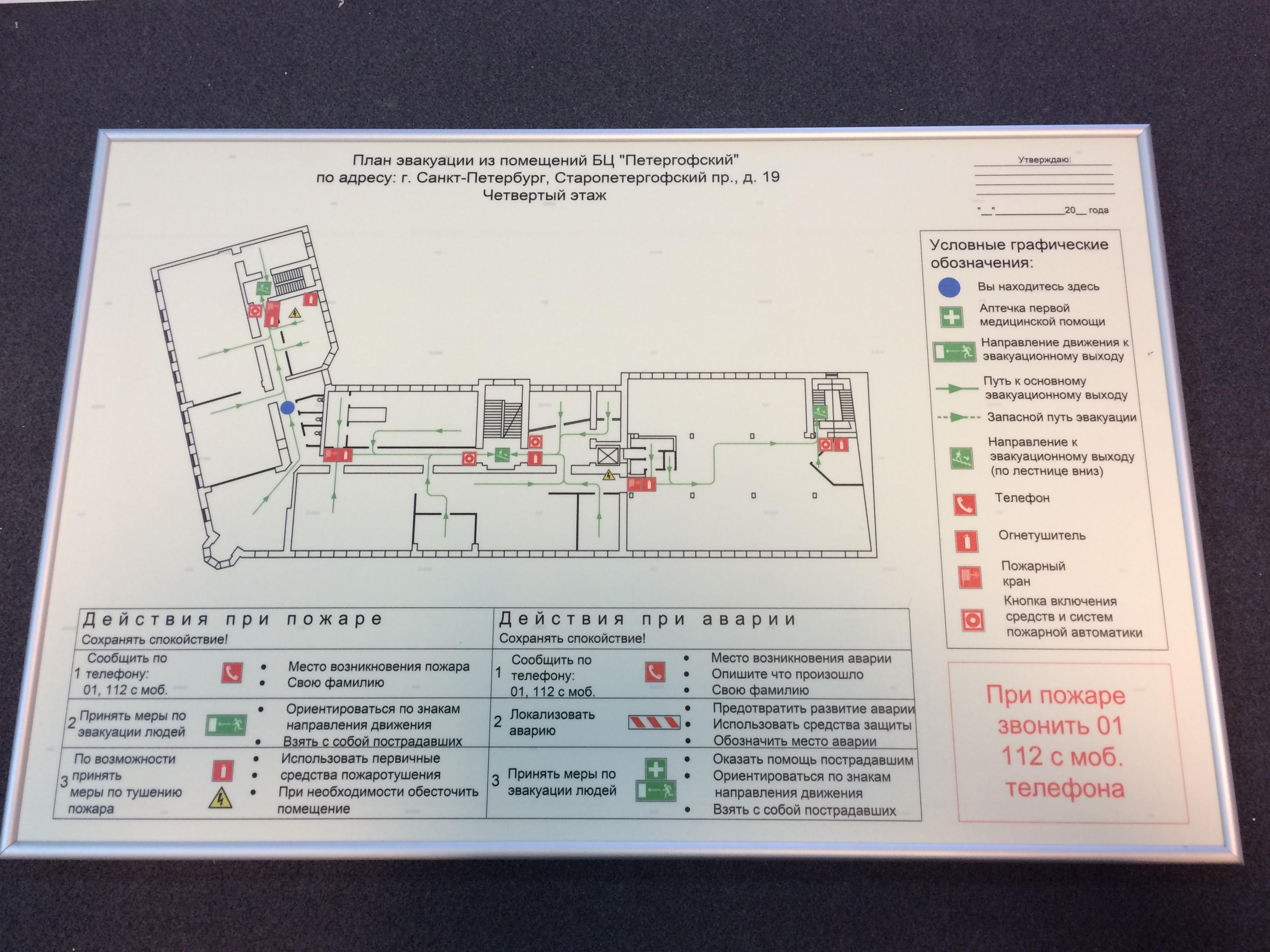 планы эвакуцации