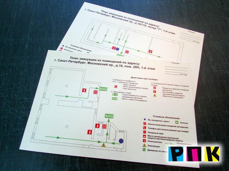 планы эвакуации на пластике ПВХ