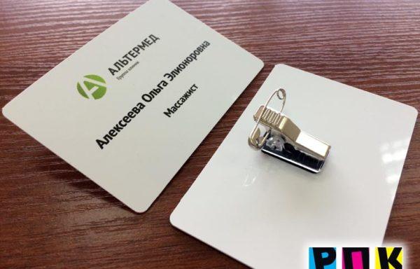 Бейджи, аккредитационные карты