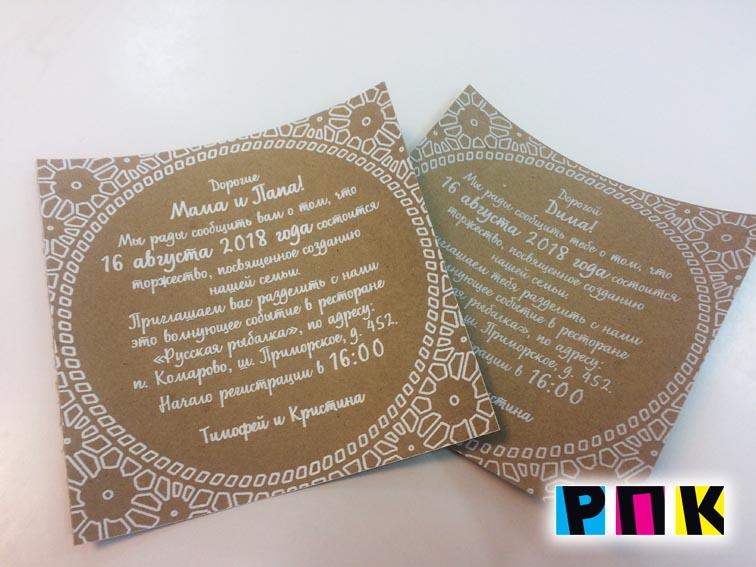 приглашения на свадьбу, печать белым цветом на крафт-бумаге