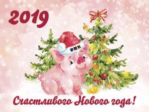 открытка поздравление с новым годом