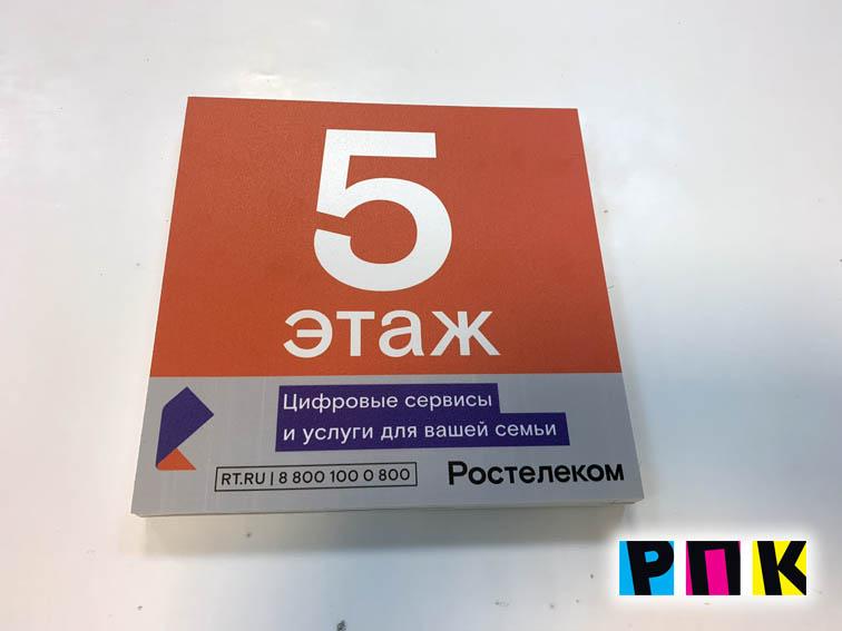 таблички с номером этажа
