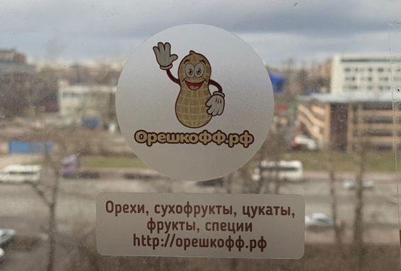 Печать на прозрачной пленке в СПб